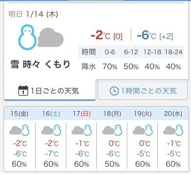 札幌天気.jpg